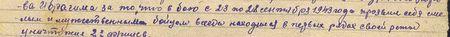 в бою с 23 по 28 сентября 1943 года проявил себя смелым и мужественным бойцом, всегда находился в первых рядах своей роты, уничтожил двух фрицев...