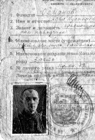 Османов Асан Куртаметович родился в 1905 г. в Озенбаше. Его отец — молла Осман — имел 5-х сыновей и 2-х дочерей.