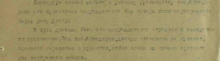 Благодаря личной заботе и умелому руководству тов. Абкадырова его пулемётное подразделение без потерь было переправлено через реку Днепр. В трёхдневных боях его подразделение отразило 4 контратаки противника. Сам тов. Абкадыров дважды становился за пулемёт, проявляя геройство и мужество, отбил огнём из своего пулемёта две контратаки немцев...