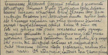 Красноармеец Аблязимов Сададит, работая в должности автоматчика 3-го отделения 2-й роты 2-го автоматного взвода моторизированного батальона автоматчиков, в бою 28 марта 1944 г. в р-не хутора Виляга Быковского р-на Могилёвской области, первым ворвался в траншею противника, при этом уничтожил 7 человек немцев, сопротивлявшихся сдаться в плен. В этом же бою, под сильным артогнём показывал путь прохода самоходной установки в минированном поле. Артогнём противника самоходная установка была подбита, командир орудия был ранен. Тов. Аблязимов вытащил из машины командира, снял панораму, стереотрубу разведчика, помимо этого спас жизнь двум товарищам, которые были тяжело ранены.