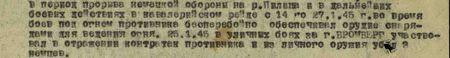 В период прорыва немецкой обороны на р. Пилица и в дальнейших боевых действиях в кавалерийском рейде с 14-го по 27.1.45 г. во время боев под огнем противника бесперебойно обеспечивал орудие снарядами для ведения огня. 25.01 45 в уличных боях за г. Бромберг участвовал в отражении контратак противника и из личного оружия убил 3 немцев...
