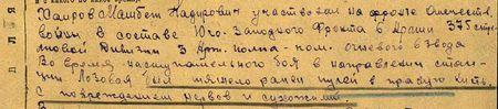 Хаиров Мамбет Кадирович участвовал на фронте Отечественной войны в составе Юго-Западного фронта 6 армии 375 стрелковой дивизии 3 арт. полка – пом. огневого взвода. Во время наступательного боя в направлении станции Лозовая был тяжело ранен пулей в правую кисть с повреждением нервов и сухожилий…