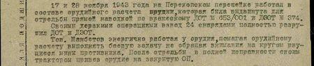 17 и 28 ноября 1943 года на Перекопском перешейке работал в составе орудийного расчёта орудия, которое было выдвинуто для стрельбы прямой наводкой по вражескому ДОТ № 653/001 и ДЗОТ №374. Своими дерзкими операциями взвод 24 снарядами полностью разрушил ДОТ и ДЗОТ. Тов. Манбетов энергично работал у орудия, помогая орудийному расчёту выполнить боевую задачу, не обращая внимания на кругом рвущиеся мины противника. После стрельбы в полной исправности своим трактором привёз орудие на закрытую ОП...