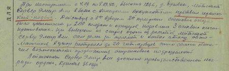 При наступлении с 4.09. по 8.09.1942г., высота 129.6, д. Ерзовка, лейтенант Сервер Эмир Али в боях с немецкими оккупантами проявил героический подвиг. Действуя с 3-м взводом 2-й пулемётной роты составом взвода было уничтожено до 200 солдат и офицеров, подавлены 3 огневые точки противника. При выведении из строя одного из расчётов лейтенант Сервер Эмир Али сам залёг за пулемёт и отбил атаку автоматчиков – в упор расстрелял до 20 гитлеровцев, этим самым обеспечил возможность продвижения стрелковых подразделений. Лейтенант Сервер Эмир Али достоин правительственной награды ордена «Красная Звезда»
