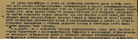 За время нахождения в полку на должности младшего врача т. Яглы показал себя смелым, храбрым, хорошим организатором и высококвалифицированным специалистом. В наступательных боях за г. Кенигсберг с 6 по 10 апреля 1945 г. через его руки прошло более 80 раненых. Работая под обстрелом противника он всегда стремился отдать раненому всё, что имелось в его силах для сохранения жизни раненых. Тяжело раненым бойцам и офицерам он лично перелил 4500 кубических сантиметров крови и кровезаменителя и сделал 15 … анестезии в области перелома костей и, благодаря этому, жизнь многим раненым была спасена. 9 апреля 1945 г. он с передовой группой, переправившись через реку Прегель в городе Кенигсберг, в непосредственной близости к наступающим подразделениям развернул медицинский пункт и оказывал раненым квалифицированную медицинскую помощь, после чего раненые быстро эвакуировались в медсанбат...
