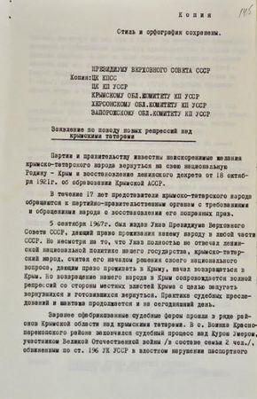 Как крымские татары 30-летие высылки «встречали»