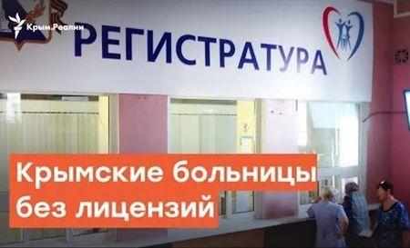 Половина медучреждений Крыма не прошли лицензирование