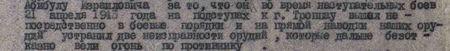 во время наступательных боёв 21 апреля 1945 года на подступах к городу Троппау вышел непосредственно в боевые порядки и на прямой наводке наших орудий устранил две неисправности орудий, которые дальше безотказно вели огонь по противнику...
