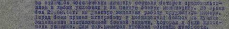 за отличное обеспечение личного состава батареи продовольствием в любых условиях и за ценную боевую инициативу. Во время боя 20.08.44 г. на Днестре выполнил работу орудийного номера. Перед боем провел агитработу и мобилизовал бойцов на лучшее выполнение поставленной боевой задачи, которая и была выполнена успешно. Сам тов. Меметов проявил образцы храбрости...