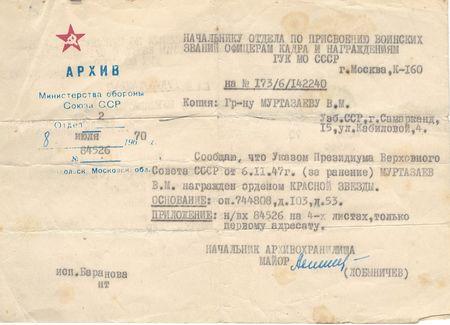Орден «Красная Звезда» № 3616661 (орденская книжка Ж № 318139). Награждён Указом Президиума Верховного Совета СССР № 223/138 от 6 ноября 1947 г. (ЦАМО: ф. 33, оп. 744808, ед. хр. 103)