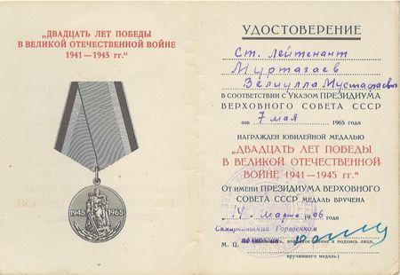 Медаль «Двадцать лет победы в Великой Отечественной войне 1941 – 1945гг.» (удостоверение к медали А № 0229827 от 14.03. 1966г.).
