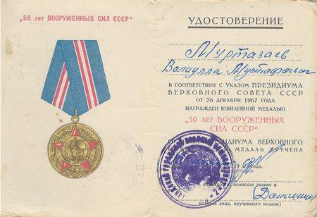 Медаль «50 лет вооружённых сил СССР» (удостоверение к медали от 1968 г.).