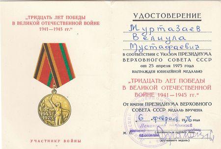 Медаль «Тридцать лет победы в Великой Отечественной войне 1941 – 1945 гг.» (удостоверение к медали от 6.02. 1976 г.).