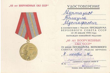 Медаль «60 лет вооружённых сил СССР» (удостоверение к медали от 7.11.1978 г.).