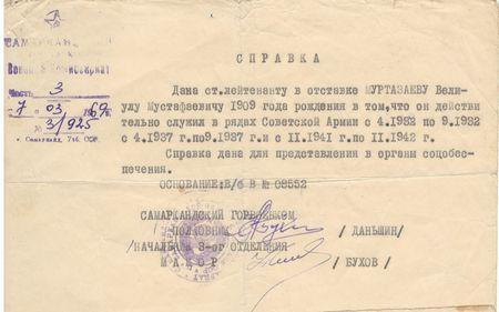 Согласно справке Самаркандского городского военного комиссариата от 07.03.1969 г. за № 3/925, выданной старшему лейтенанту в отставке Муртазаеву В.М. «он действительно служил в рядах Советской Армии» с апреля по сентябрь 1932 г., с апреля по сентябрь 1937 г. и с ноября 1941 г. по ноябрь 1942 г.