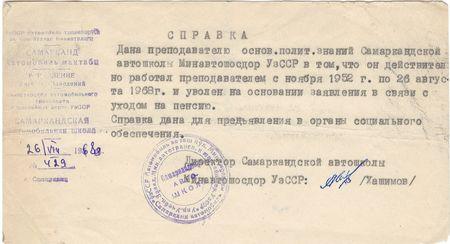 Более 15 лет отец работал внештатным, затем штатным преподавателем Самаркандской автошколы Минавтошосдор Узб ССР.