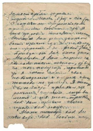Письмо Абдуля Тейфука матери, брату и сестрам от 16.12.1944 г.