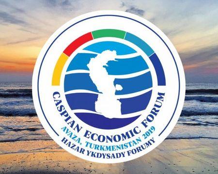 Каспийский экономический форум стартует в Туркменистане