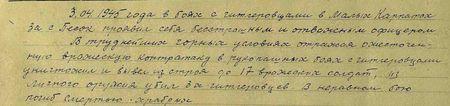 3 апреля 1945 года в боях с гитлеровцами в Малых Карпатах за с. Песок проявил себя бесстрашным и отважным офицером. В труднейших горных условиях, отражая ожесточённую вражескую контратаку, в рукопашных боях с гитлеровцами уничтожил и вывел из строя до 17 вражеских солдат, из личного оружия убил трёх гитлеровцев. В неравном бою погиб смертью храбрых...