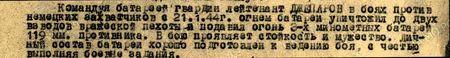 Командуя батареей, гвардии лейтенант Джепаров в боях против немецких захватчиков с 21 января 1944 г. огнём батареи уничтожил до двух взводов вражеской пехоты и подавил огонь трёх миномётных батарей 119-мм противника. В бою проявляет стойкость и мужество. Личный состав батареи хорошо подготовлен к ведению боя, с честью выполняя боевые задания...
