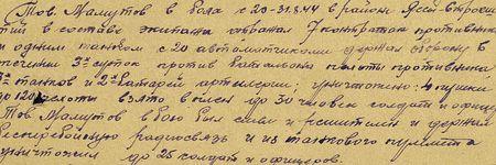 Тов. Мамутов в боях с 20 по 31 августа 1944 г. в районе Яссы – Строештий в составе экипажа отражал 7 контратак противника и одним танком с 20 автоматчиками держал оборону в течение трёх суток против батальона пехоты противника, трёх танков и двух батарей артиллерии; уничтожено: 4 пушки, до 120 чел. пехоты, взято в плен до 30 человек солдат и офицеров. Тов Мамутов в бою был смел и решителен, и держал бесперебойную радиосвязь и из танкового пулемёта уничтожил до 25 солдат и офицеров…