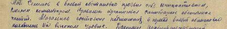 Тов. Селимов в боевой обстановке проявил себя инициативным, смелым командиром. Правильно организовал санитарное обеспечение частей. Моральное состояние подчинённых в период боевой обстановки находилось на высоком уровне. Достоин правительственной награды ордена «Красная Звезда