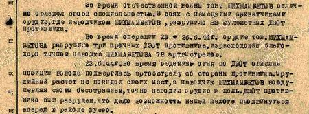 За время отечественной войны тов. Шихманбетов отлично овладел своей специальностью. В боях с немецкими захватчиками орудие, где наводчиком Шихманбетов, разрушило тридцать три пулемётных ДЗОТ противника. Во время операции 23-26 июня 1944 г. орудие тов. Шихманбетоваразрушило три прочных ДЗОТ противника,израсходовав, благодаря точной наводке Шихманбетова 78 артвыстрелов. 23 июня 1944 г. во время ведения огня по ДЗОТ огневая позиция взвода подверглась артобстрелу со стороны противника. Орудийный расчёт, не покидал своих мест, а наводчик Шихманбетов воодушевляя своим бесстрашием, точно наводил орудие в цель. ДЗОТ противникам был разрушен, что дало возможность нашей пехоте продвинуться вперёд в районе Зуево...