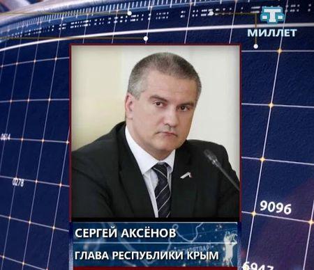 Сергею Аксенову «Миллет» нравится