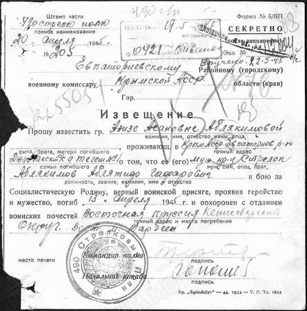 Аблятиф Аблякимов стойко отражал атаку противника