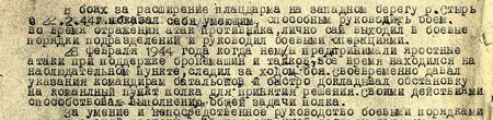 В боях за расширение плацдарма на западном берегу р. Стырь с 22.02.44 г. показал себя умеющим, способным руководить боем. Во время отражения атаки противника лично сам выходил в боевые порядки подразделений и руководил боевыми операциями. 28 февраля 1944 года, когда немцы предпринимали яростные атаки при поддержке бронемашин и танков, всё время находился на наблюдательном пункте, следил за ходом боя. Своевременно давал указания командирам батальонов и быстро докладывал обстановку на командный пункт полка для принятия решения. Своими действиями способствовал выполнению общей задачи полка…