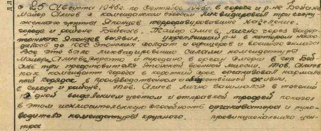 С 25 августа 1945 г. по сентябрь 1945 г. в городе и районе Бейань майор Алиев с комендантским взводом ликвидировал три вооружённых группы японцев, терроризировавших население города и района Бейань. Майор Алиев лично через задержанных японцев выявил укреплённый район, в котором находилось до 1000 японских солдат и офицеров и военные склады. Всё это было ликвидировано силами комендатуры. Майором Алиевым вскрыто и передано в орган СМЕРШ в городе Бейань три представителя японской военной миссии. Тов. Алиев как комендант в короткий срок организовал нормальный порядок в производственной и общественной жизни в городе и районе. Тов. Алиев лично занимался в течение 15 дней выделением, учётом и отправкой трофеев, показал в этом исключительную способность организатора и руководителя комендатуры крупного провинциального центра...