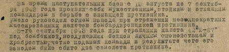 За время наступательных боёв с 13 августа по 7 сентября 1943 года проявил себя мужественным, стойким и отважным командиром в борьбе с авиацией противника. Умело руководил огнём взвода при отражении неоднократных массированных налётов бомбардировщиков противника. 5 сентября при отражении налёта 12 «Ю-87» под бомбёжкой, воодушевляя бойцов личным спокойствием и храбростью, чётко подавал команды, в результате чего его взводом было сбито два самолёта противника...