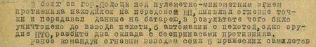 В боях за город Полоцк под пулемётно-миномётным огнём противника находился на передовой НП, выявил огневые точки и передавал данные на батарею, в результате чего было уничтожено до взвода пехоты, 6 автомашин с пехотой, одно орудие ПТО, разбито два склада с боеприпасами противника. Ранее, командуя огневым взводом, сбил 5 вражеских самолётов...