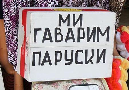 Турки учат русский язык