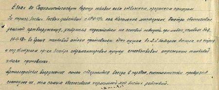 В боях за Социалистическую Родину показал себя отважным, преданным офицером. За период боевых действий с 18.9.43г. как начальник мастерских быстро обеспечивал ремонт арт. вооружения, устраняя недостатки на огневой позиции при любых условиях боя. 14 ноября 1943г. во время танковой атаки противника одна пушка во 2-й батарее вышла из строя и (он) под обстрелом противника быстро отремонтировал пушку, способствовал отражению танковой атаки противника. Артиллерийское вооружение полка содержится всегда в порядке, систематически проверяет состояние их, тем самым обеспечивает нормальный ход боевых действий...