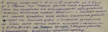 В период наступления с 16.04. по 27.04.1945 года от р. Одер до д. Кушков тов. Гафаров, двигаясь вместе с дивизионом, лично сам осматривал весь автотракторный парк дивизиона, оказывал техническую помощь водителям и, используя трофейные машины, производил смену наиболее поношенных деталей, благодаря чему матчасть орудий и боеприпасы доставлялись на места новых огневых позиций полностью и своевременно. С 16.04. по 27.04. 1945 г. тов. Гафаров произвёл четыре текущих ремонта, два капитальных, восстановил трофейный трактор...