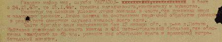 Гвардии майор мед. службы Кайтазов в боях с 24.12.43 г. по 15.1.44 г. проявил находчивость, инициативу и мужество. Несмотря на сложные условия лично выезжал в части, где принимал меры к эвакуации раненых. Лично следил за состоянием первичной обработки раненых, в результате смертных случаев имелось всего один. Части бригады вели напряжённые бои 13 января с/г в р-не д. Потоки. Кайтазов, презирая опасность, выехал в 451-й мото-стрелковый батальон, где обеспечил эвакуацию до 65 человек раненых под обстрелом врага и вражеской истребительной авиации...