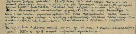 За время боевых действий с 14 по 31 января 1945 г. тов. Ногаев, находясь на танке командира полка, охранял его от вражеских танков-истребителей. За это время тов. Ногаев показал себя храбрым и смелым бойцом, отлично выполнившем поставленную задачу. В боях за город Мариенбург несмотря на сильный ружейно-пулемётный огонь противника провёл танк по узким улицам города к центру, уничтожая при этом танко-истребителей и гранатомётчиков противника, находившихся в чердаках и подвалах домов. За период боёв товарищ Ногаев лично уничтожил 3 фауст-гранатомётчика, один расчёт ПТР и до 18 солдат и офицеров противника…