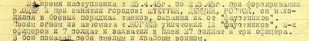 За время наступления с 25.4.45г. по 2.5.45г. при форсировании р. Одер и при занятии городов Штеттин, Демцин, Росток он находился в боевых порядках танков, охраняя их от «фаустников». Своим огнём из автомата т. Ногаев уничтожил 12 «фаустников», двух офицеров и 7 солдат и захватил в плен 27 солдат и три офицера. В бою показал себя смелым и храбрым воином...