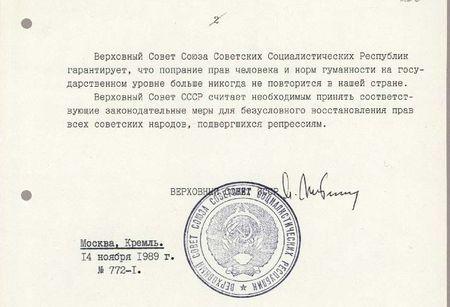30 лет назад в СССР была принята Декларация