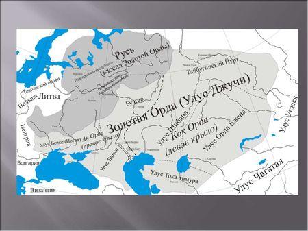 Золотая Орда в российско-казахских отношениях