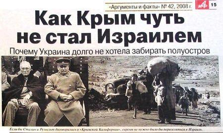Как Крым чуть не стал Израилем