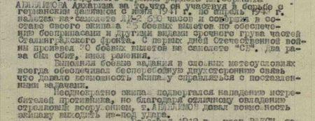 он, участвуя в борьбе с германским фашизмом с июня 1941 г. по апрель 1943 г., налетал на самолёте Ли-2650 часов и совершил в составе своего экипажа 25 боевых вылетов по обеспечению боеприпасами и другими видами срочного груза частей Сталинградского фронта. С первых дней Отечественной войны произвёл 30 боевых вылетов на самолёте «СБ». Два раза был сбит, имел ранения. Выполняя боевые задания в сложных метеоусловиях всегда обеспечивал бесперебойную двустороннюю связь, что давало возможность экипажу справляться с поставленными задачами. Неоднократно экипаж подвергался нападению истребителей противника, но благодаря отличному овладению стрелковым вооружением т. Аблялимов давал возможность экипажу выходить из-под удара…