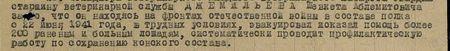 за то, что он, находясь на фронтах Отечественной войны в составе полка с 22 июня 1941 года, в трудных условиях эвакуировал и оказал помощь более 200 раненым и больным лошадям, ситематически проводит профилактическую работу по сохранению конского состава