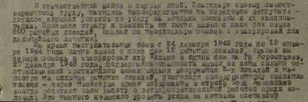 В Отечественной войне с первых дней. Благодаря своему самоотверженному труду, находясь непосредственно на передовом ветпункте, добился хороших успехов по уходу за конским составом и их эксплуатации. Проявляя отвагу и смелость, он лично вывел с поля боя свыше 200 раненых лошадей, оказал им необходимую помощь и эвакуировал для дальнейшего лечения. За время наступательных боёв с 24 декабра 1943 года по 13 января 1944 года лично вывел с поля боя 12 раненых лошадей, оказал им первую помощь и эвакуировал их. Только в одном бою за город Коростылёв 27 декабря 1943 года, подвергаясь опасности, вывел из зоны, сильно обстреливаемой противником всеми видами вооружения 2-х лошадей и, несмотря на сильные ранения лошадей, благодаря своевременно оказанной помощи – через некоторое время возвращены в строй. Тов. Джемильев всегда сочетает свою работу с ветпросветительной работой среди ездовых. Это намного повысило уровень ухода за конским составом