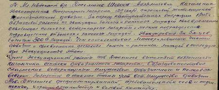 Гвардии младший лейтенант ветеринарной службы Джемилев Шевкет Аблямитович, начальник эвакоотделения ветеринарного лазарета 129-й стрелковой Житомирской Краснознаменной дивизии. За период наступательных операций 1945 г. образцовой работой по эвакуации больных и раненых лошадей. Эвакуировал за пять месяцев более чем 300 лошадей. Чем способствовал маневрированию частей дивизии и своевременно доставлял больных и раненых лошадей в последующие эвакуационные этапы. Кроме эвакуационной работы тов. Джемилев выполняет обязанности начальника аптеки дивизионного лазарета. Образцово поставил снабжение ветеринарным имуществом дивизионного и полковых ветеринарных лазаретов, а также точны учет ветеринарного имущества дивизии. Тов. Джемилев дисциплинированный, требовательный к себе и подчиненным, хороший организатор и волевой командир...