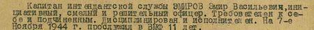 Капитан интендантской службы Эмиров Эмир Васильевич – инициативный, смелый и решительный офицер. Требователен к себе и подчинённым. Дисциплинирован и исполнителен. На 7 ноября 1944 г. прослужил в ВМФ 11 лет