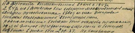 На фронте Отечественной войны с 1943 г. 2 сентября 1943 г. на батарею был совершён налёт авиации противника. Взвод лейтенанта Эмирова открыл своевременный огонь. Расположение батареи было покрыто воронками, но лейтенант Эмиров продолжал вести огонь, и батарея сбила в этом бою два Ю-87…