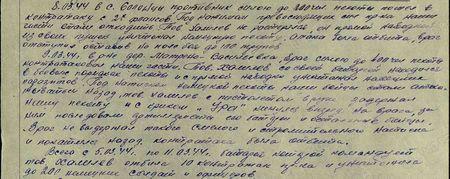 8 марта 1944 г. в с. Солонцы противник силою до 200 человек пехоты пошёл в контратаку с двух флангов. Под нажимом превосходящих сил противника наши части стали отходить. Тов. Халилев не растерялся, он прямой наводкой из своих пушек уничтожал немецкую пехоту. Атака была отбита, враг отступил, оставив на поле боя до 100 трупов. 9 марта 1944 г. в районе дер. Матрёно-Васильевка враг силою до 400 человек пехоты контратаковал наши части. Тов. Халилев со своей батареей находился в боевых порядках пехоты и с прямой наводки уничтожал немецких паразитов. Под натиском немецкой пехоты наши бойцы стали откатываться назад. Тов. Халилев с пистолетом в руке задержал нашу пехоту и с криком «Ура!» ринулся вперёд на врага, за ним последовали артиллеристы его батареи и остальные бойцы. Враг не выдержал такого смелого и стремительного натиска и покатился назад. Контратака была отбита. Всего с 5 марта 1944 г. по 11 марта 1944 г. батарея, которой командует тов. Халилев, отбила 10 контратак и уничтожила до 200 немецких солдат и офицеров...