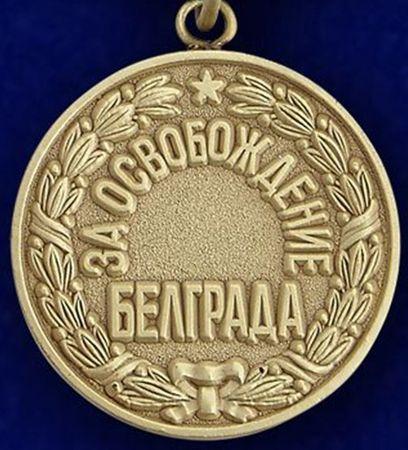 Сеит Хаяли освобождал Белград